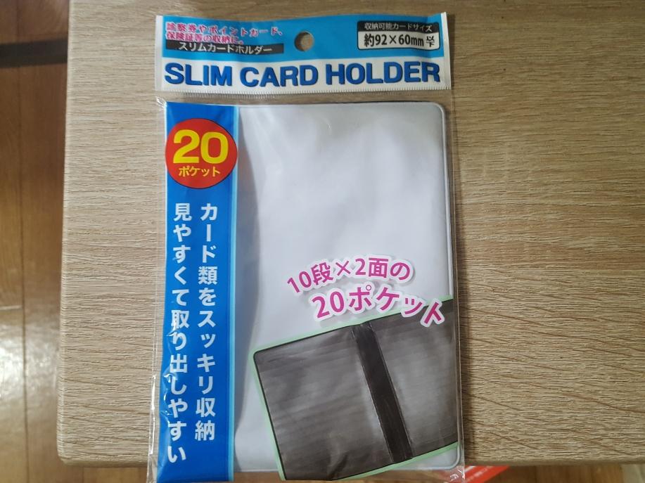 100均カードケース