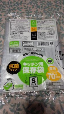 キッチン用保存袋抗菌タイプ