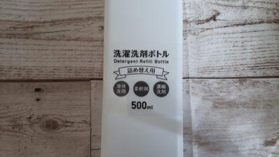 100均洗剤ボトルの前方写真