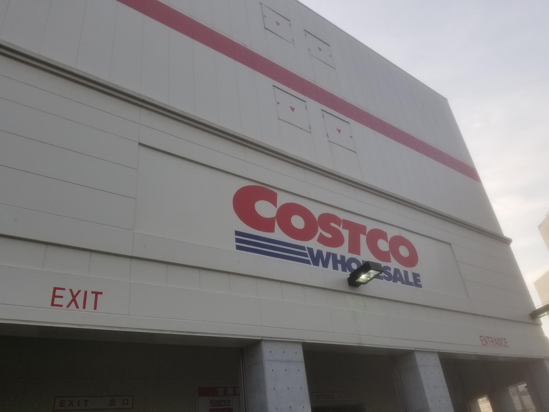 コストコの外観写真