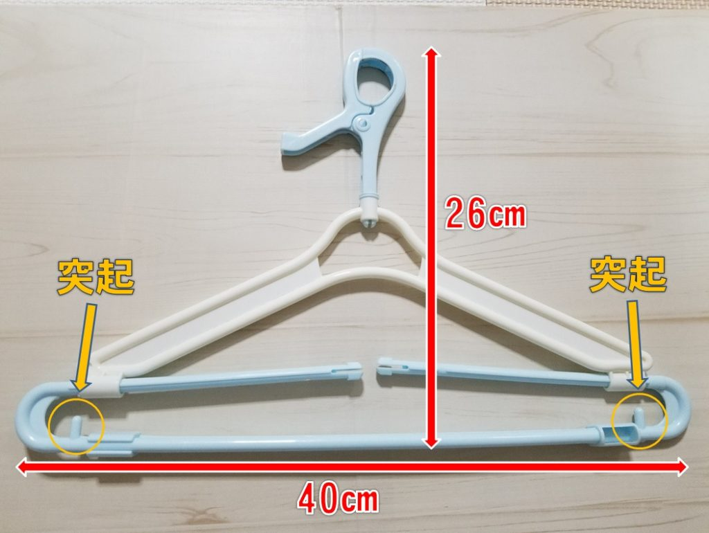 ハンガー縮まったところの寸法